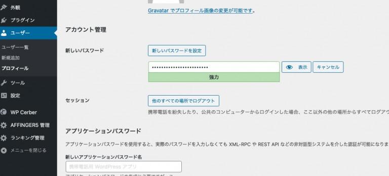 パスワードの変更